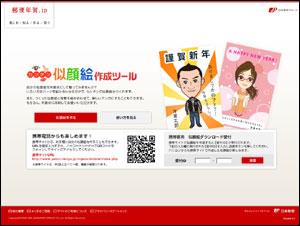 カンタン似顔絵作成ツール | 郵便年賀.jp