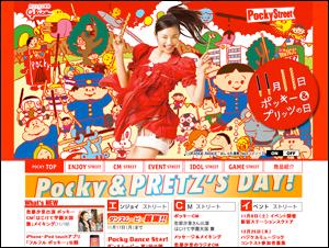 【Pocky Street】ポッキー公式サイト