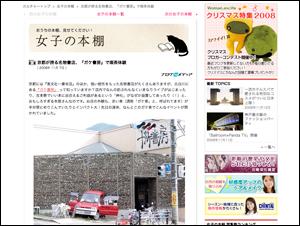 女子の本棚 | 京都が誇る名物書店、『ガケ書房』で喫茶体験