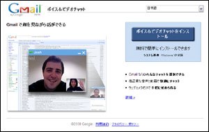 Gmail ボイス&ビデオチャット