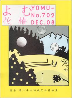 よむ花椿 No.702