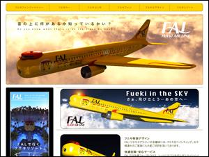 Fueki AIr Line