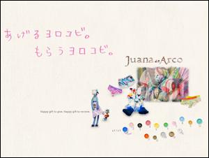 Juana de Arco   あげるヨロコビ。もらうヨロコビ。