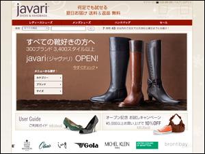 Javari.jp
