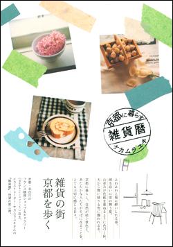 京都に暮らす雑貨暦