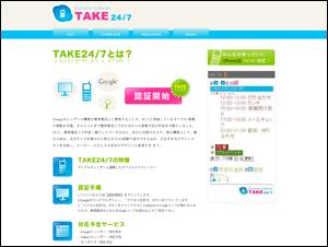 携帯電話からGoogle カレンダーに予定を書き込み・閲覧が出来るサービスTAKE24/7