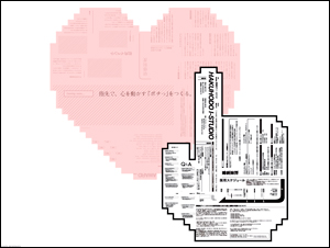 HAKUHODO I-STUDIO RECRUIT 2010 | 「ポチっ」とする。