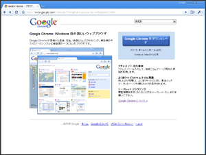 Googleブラウザ Google Chrome