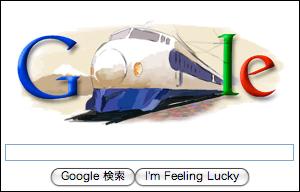 0系新幹線 ありがとう
