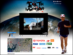 RKANPEI EARTH Marathon