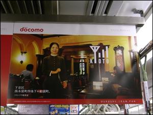 docomo × KYOTO