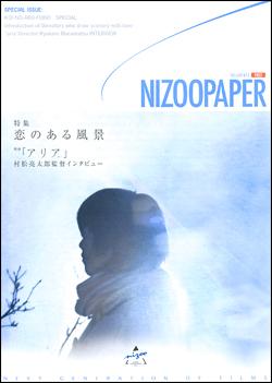 NIZOOPAPER