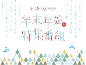 NHK 年末年始特集番組