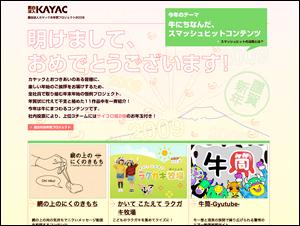 お年賀プロジェクト2009 面白法人カヤック