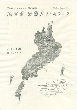 滋賀県田園ドリームブック