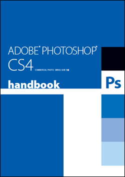 Adobe PhotoShop CS4 handbook