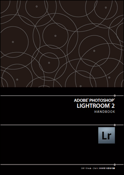 ADOBE PHOTOSHOP LIGHTROOM2 handbook