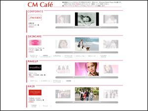 資生堂 CM Cafe