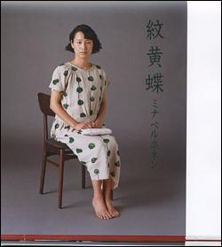 ミナ・ペルホネン 紋黄蝶 2009 S/S