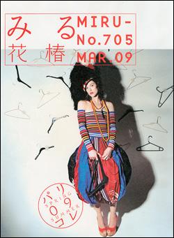 みる花椿 No.703