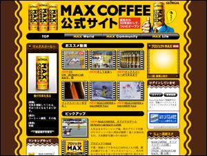MAX COFFEE公式サイト