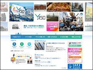 La Machineもやって来る横浜開港150周年記念「開国博Y150」