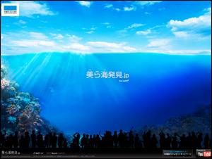 美ら海発見.jp