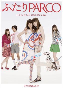 PARCOの新しいペアルック、ふたりPARCO.jp