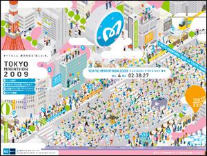 バーチャル東京マラソン2009