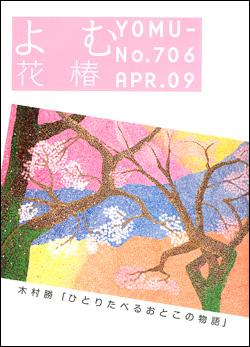 よむ花椿 No.706