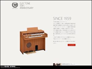 エレクトーン50周年サイト| エレクトーンステーション