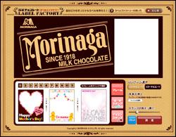 森永チョコレート ラベルファクトリー