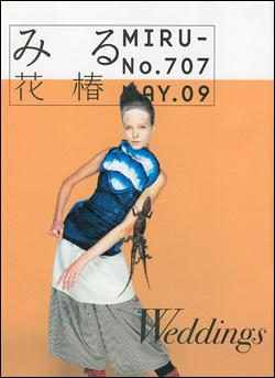 みる花椿 No.707