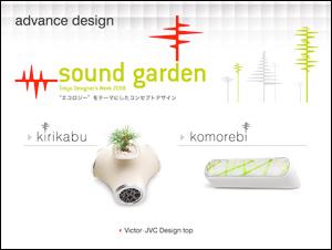 ビクター・JVC デザイン advance design