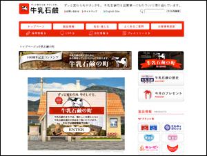 牛乳石鹸100周年記念コンテンツ 牛乳石鹸の町