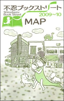 不忍ブックストリートMAP 2009〜10