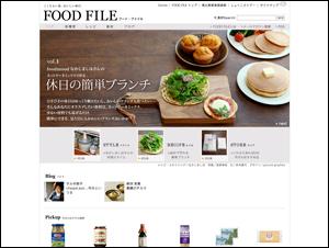 [ FOOD FILE ] フードファイル | ここちよい食、おいしい毎日。