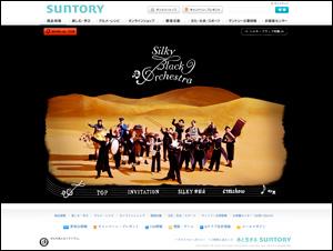 SUNTORY BOSS SILKY BLACK ORCHESTRA(シルキーブラックオーケストラ)