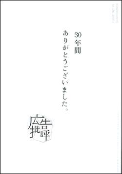 広告批評 vol.336