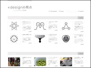 +designの視点 ソーシャルデザインの道具箱