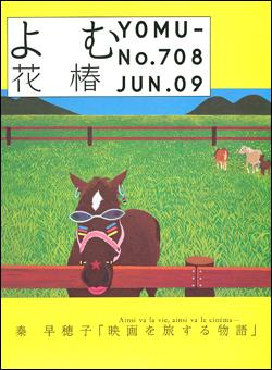 よむ花椿 No.708
