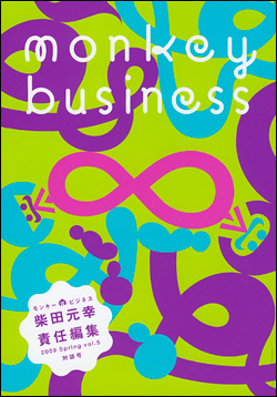monkey business 2009 Spring vol.5 対話号