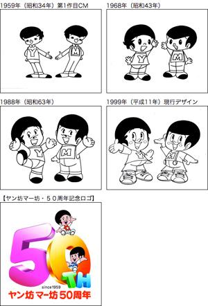 ヤン坊マー坊50周年