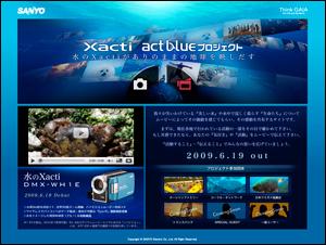 Xacti actblueプロジェクト