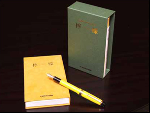 丸善 創業140周年記念限定万年筆「檸檬」