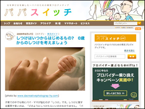 『パパスイッチ』~パパのための育児ブログメディア~