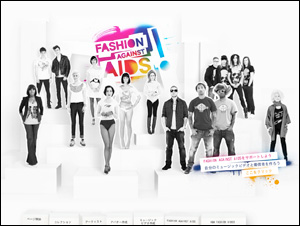 Fashion Against AIDS | H&M