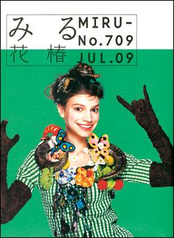 みる花椿 No.709
