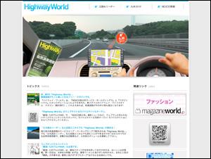 ハイウェイワールド   西日本