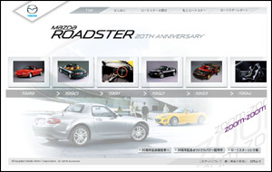 MAZDA | ROADSTER 20th ANNIVERSARY
